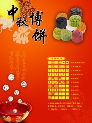 中秋节闽南民俗博饼素材图片