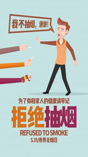 世界无烟日拒绝抽烟健康快乐宣传海报