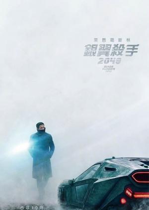 《银翼杀手2049》预告海报图片