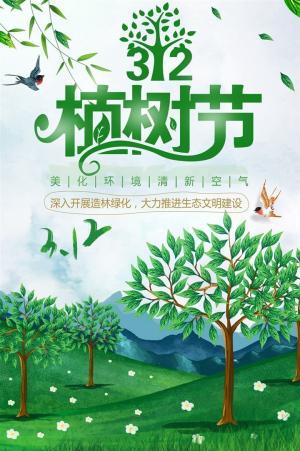 2019年植树节宣传海报第五辑