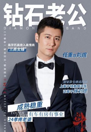 赵宝刚都市剧《青春斗》任重等男性人物海报图片