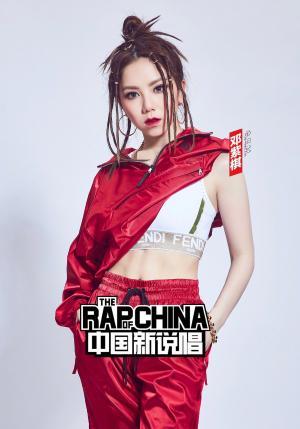 邓紫棋《中国新说唱》高清海报图片