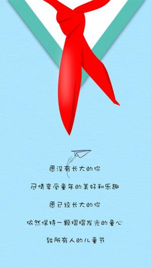 儿童节图片大全小学生红领巾文字语录