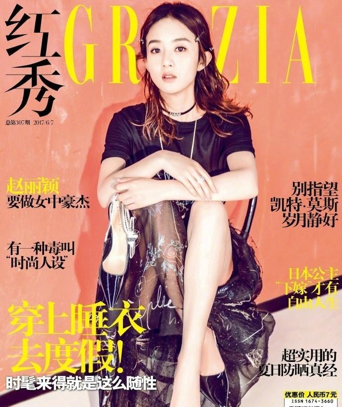 赵丽颖登杂志封面 俏皮灵动演绎多面少女写真