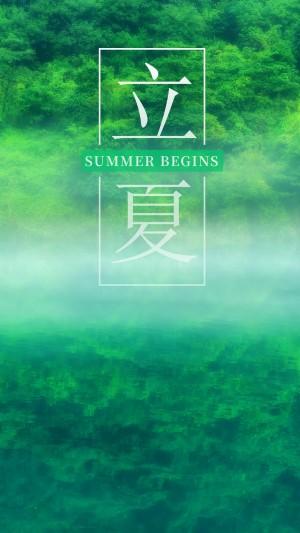 立夏一年四季之夏季开始的日子