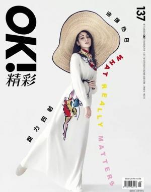 迪丽热巴时尚杂志《OK!精彩》封面