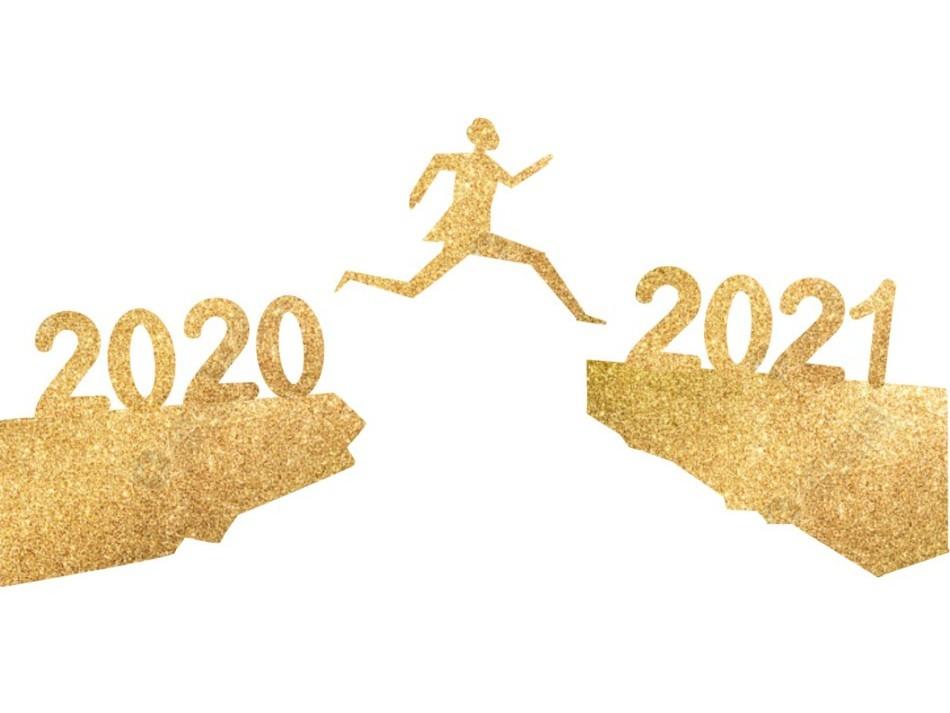 再见2020,你好2021