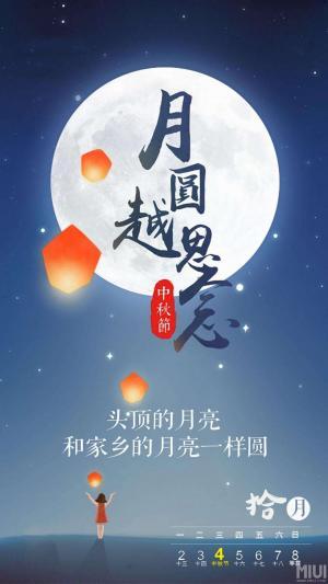 中秋节祝福高清手机壁纸图片