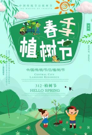 2019年植树节活动宣传海报第二辑