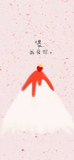 小清新简约唯美爱情手机壁纸
