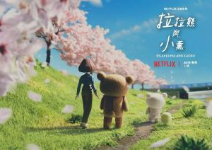 动画《轻松熊与小薰》高清海报
