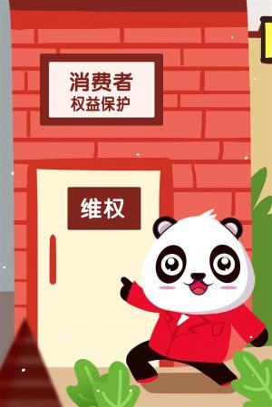 315消费者权益日创意熊猫高清插画