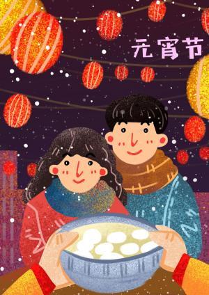 2019年元宵节情侣图片温馨海报
