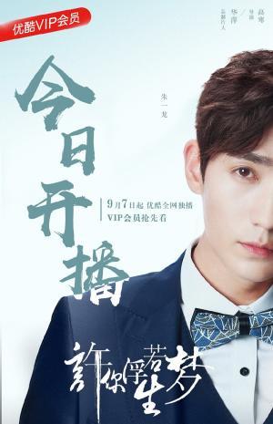 朱一龙安悦溪《许你浮生若梦》海报图片