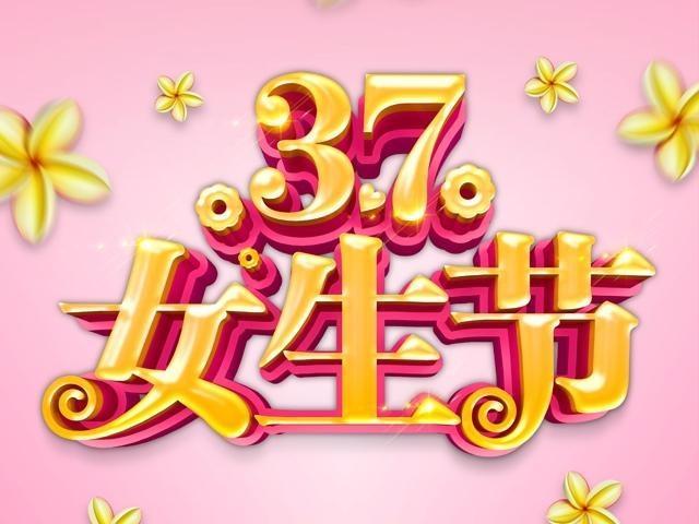37女生节