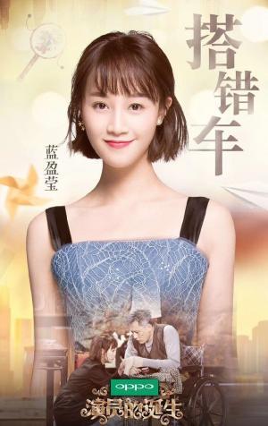 蓝盈莹《演员的诞生》海报图片