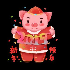 2019年猪年新年快乐艺术字图片