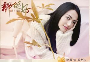 姚晨倪大红新剧《都挺好》演员阵容海报图片