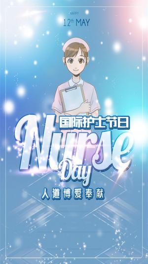 5月12日国际护士节梦幻卡通宣传海报