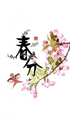 春分节气吉祥喜庆正能量手机壁纸