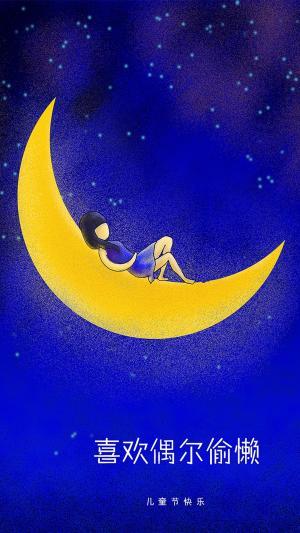 月亮上小孩手绘系列儿童节快乐手机壁纸