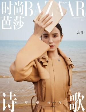 宋佳白宇清冷文艺格调杂志封面写真图片