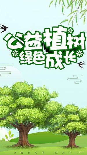 312春季植树节公益植树绿色成长