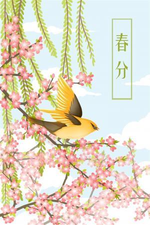 二十四节气春分柳树玄鸟鲜花吉祥卡通图片