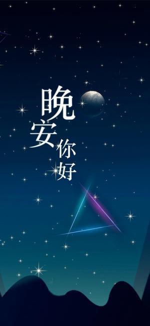 星星的约定不曾坠落,晚安你好