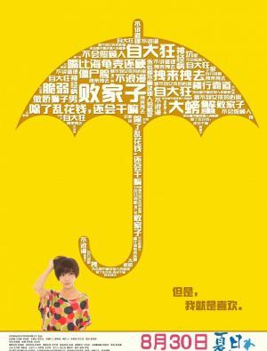 夏日示爱邓家佳王传君欢喜冤家情侣吐槽海报