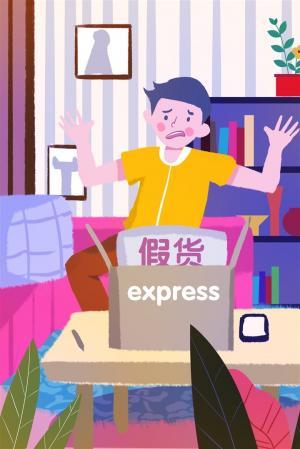 收到假货315消费者权益日卡通插画高清