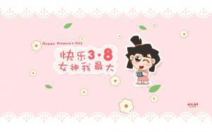38女神节节日卡通图片
