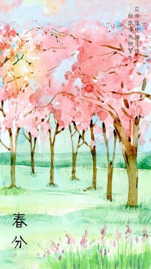 二十四节气春分创意水粉画手机壁纸