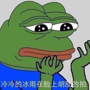 我知道你很难过微信悲伤蛙表情包图片