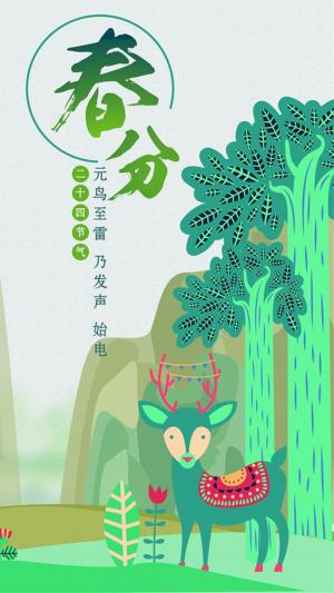 绿色创意卡通手绘春分节气手机壁纸