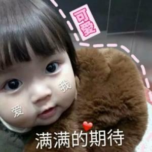 超可爱的萌娃头像图片,超多表情包,带字头像图片