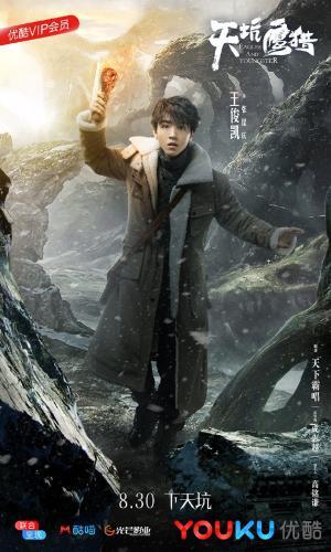 《天坑鹰猎》人物角色定档海报图片