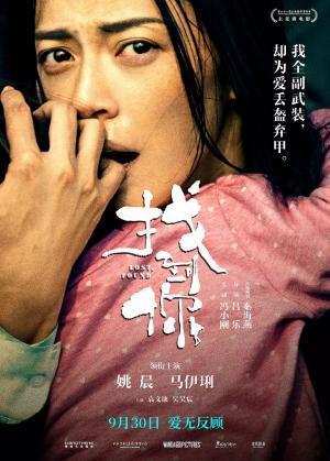 电影《找到你》海报图片