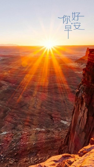温暖晨曦的你好早安阳光壁纸图片