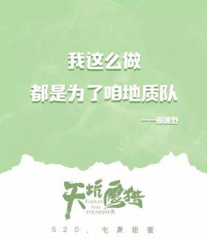 电视剧《天坑鹰猎》台词文字海报