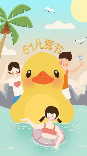 儿童节大黄鸭和小朋友插画