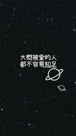 黑色满天星背景积极正能量文字语录手机壁纸