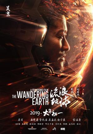 《流浪地球》冒险小分队海报图片