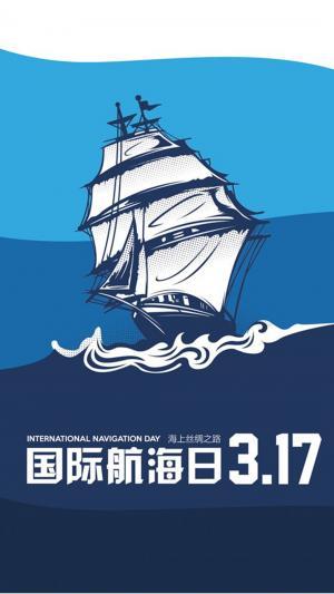 3月17日国际海航日海上丝绸之路宣传海报