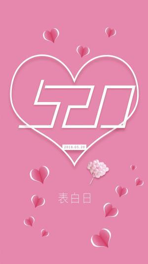 粉色小清新520表白日
