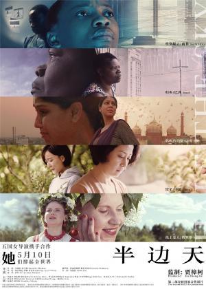 金砖五国第二部合作影片《半边天》定档海报