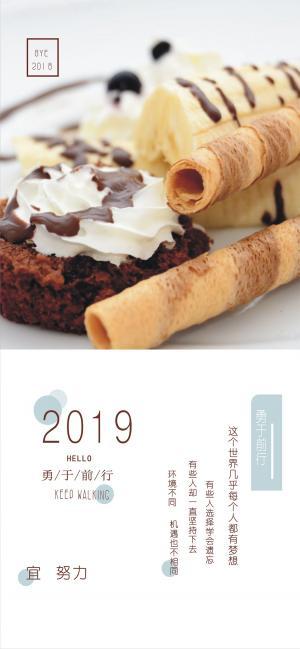 2019宜努力励志语录文字锁屏甜品图片