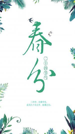简约唯美创意春分中国风手绘插画手机壁纸