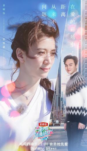《妻子的浪漫旅行第二季》第五期梦幻文字海报图片