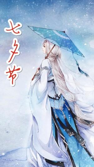七夕节手绘唯美漫画图片